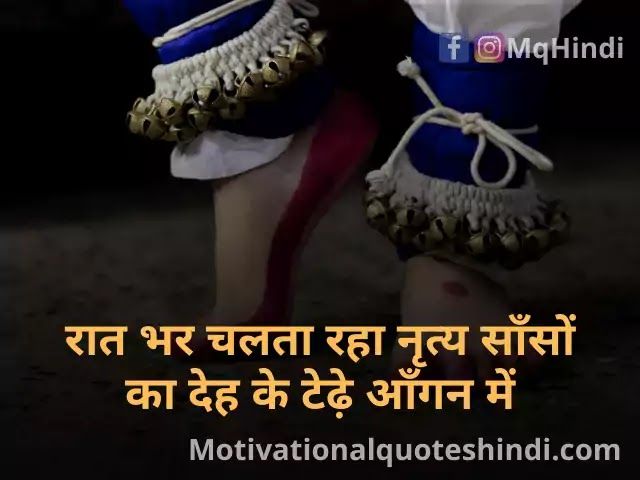 Punjabi Dance Quotes In Hindi