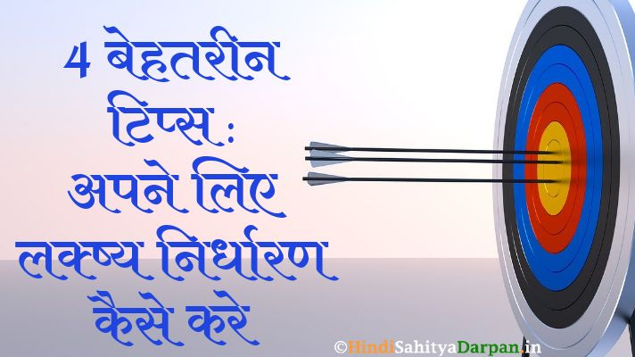 4-tips for setting goals in hindi