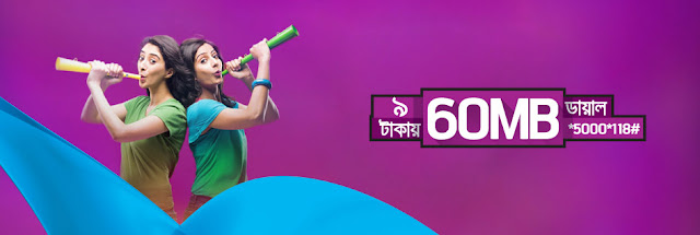9tk grameenphone 60mb data, gp 60mb 9tk, gp 9tk 60mb, gp 60mb 2 days, grameenphone 60mb internet