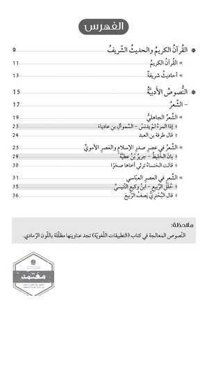 كتاب اللغة العربية للصف العاشر 2020-2021