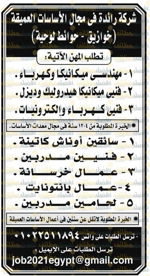 وظائف الاهرام الجمعة اليوم 25-12-2020