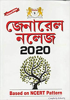 General Knowledge 2020 (জেনারেল নলেজ ২০২০)