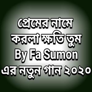 Premer Name Korla Khoti Tumi Lyrics (প্রেমের নামে করলা ক্ষতি তুমি) by Fa Sumon | New Song 2020