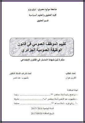 مذكرة ماستر: تقييم الموظف العمومي في قانون الوظيفة العمومية الجزائري PDF