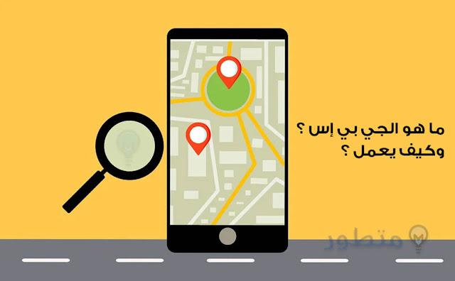 ما هو GPS وطريقة عمله؟ والانظمة الاخري