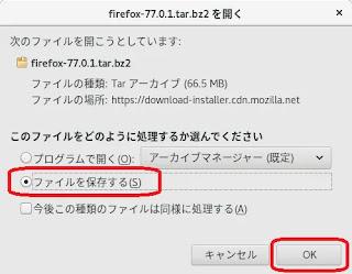 ファイルを保存する画面