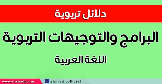 جميع البرامج والتوجيهات التربوية الخاصة بسلك التعليم الثانوي الإعدادي - اللغة العربية