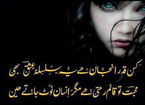 Ishq Poetry Images