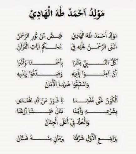 maulidu ahmad thahal hadi - arab dan latin