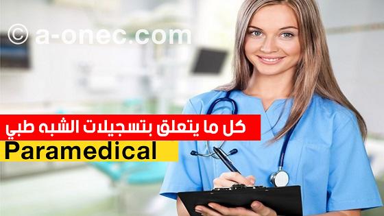 كل ما يتعلق بالشبه طبي Paramedical