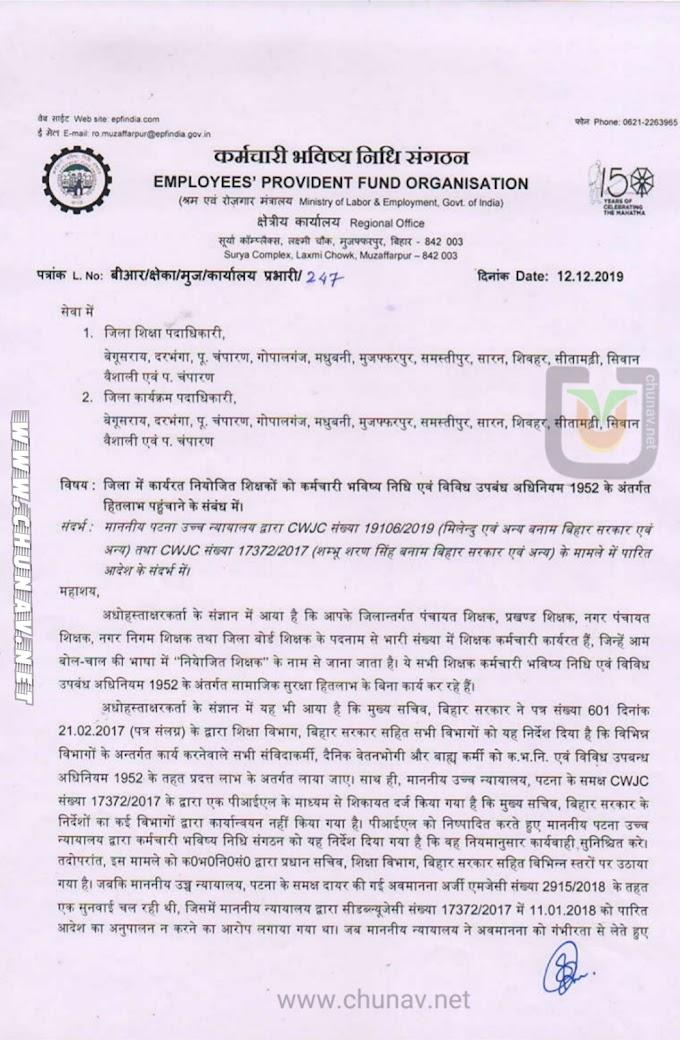 Provide EPF benifit to Niyojit Teacher by CWJC-19106/2019 & 17372/2017 MJC 2915/2019