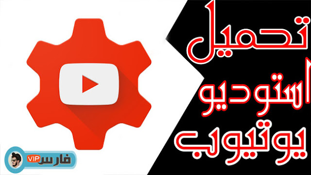 قم بتنزيل تطبيق YouTube Studio مجانًا برابط مباشر