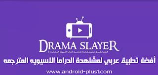 تحميل Drama Slayer افضل تطبيق لمشاهدة وتحميل الدراما الاسيويه المترجمه للاندرويد