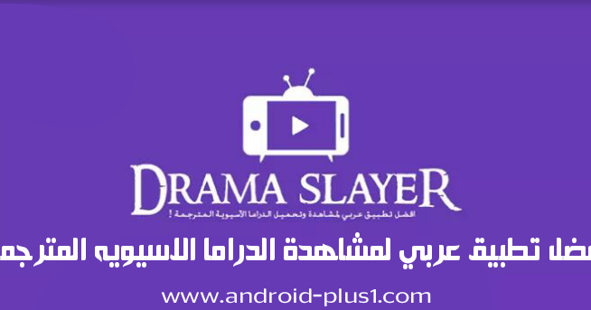 drama slayer ios