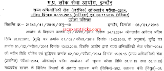 MPPSC AAE Final Result 2016 Latest News
