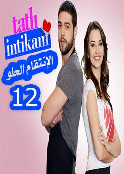 مشاهدة مسلسل الانتقام الحلو الحلقة 32 مترجم قصة عشق مسلسل زهرة