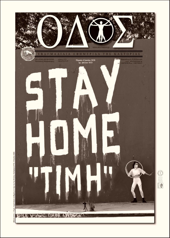 """ΟΔΟΣ: Stay home - """"Τιμή"""""""