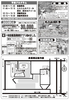 Towada Horseback Riding Club Horse Show 2017 program 平成29年十和田乗馬倶楽部ホースショー プログラム Joba Club