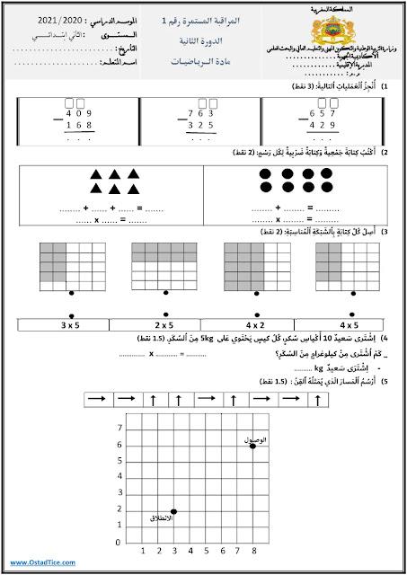 الفرض الأول الدورة الثانية رياضيات المستوى الثاني 2021