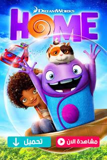 مشاهدة وتحميل فيلم Home 2015 مترجم عربي