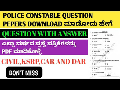 karnataka police previous year question paper PDF Download
