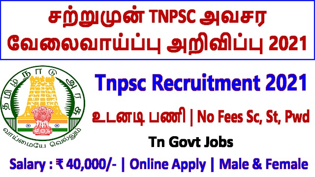 TNPSC Recruitment 2021 | Tamil Nadu Public Service Commission Jobs 2021