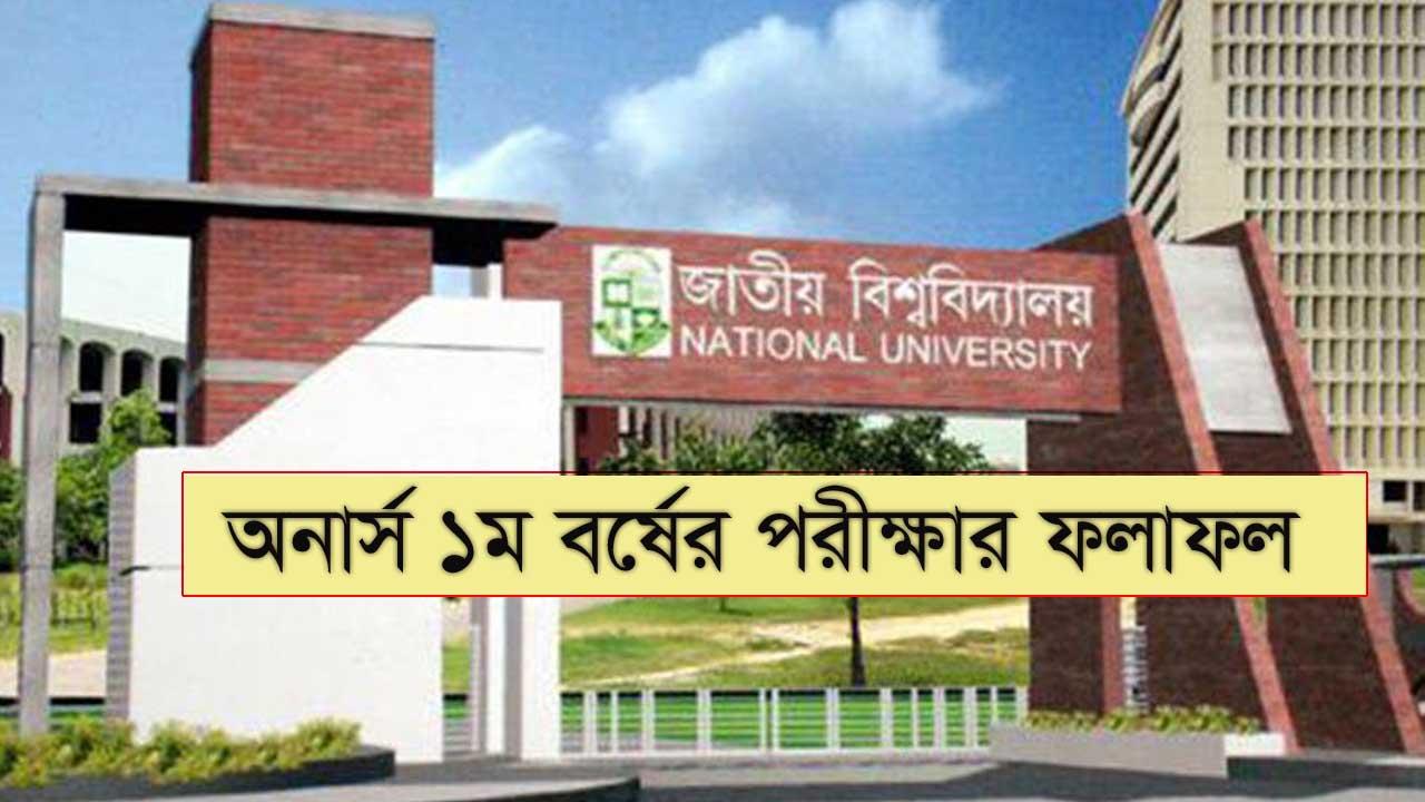 জাতীয় বিশ্ববিদ্যালয়ের ২০১৮-২০১৯ শিক্ষাবর্ষের অনার্স ১ম বর্ষের পরীক্ষার ফলাফল | Hons 1st Year Result 2018-19