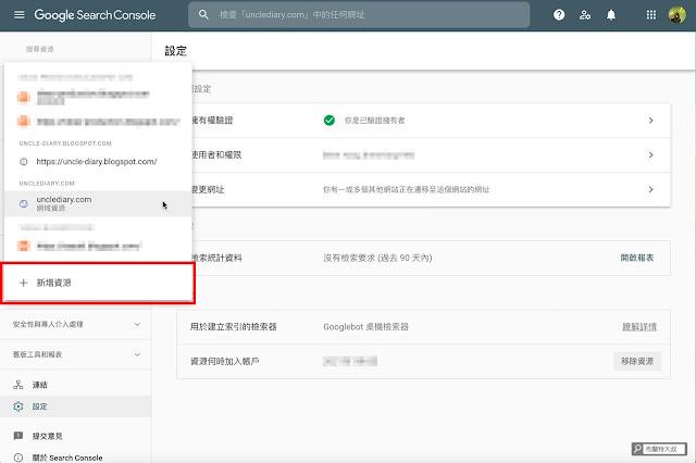【網站 SEO】設定 Google Blogger/Blogspot 自訂網域,建立自己網站的專屬網址 - 操作 SEO 轉移前,記得將原址和新址都加入到 Google Search Console