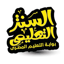 أفضل موقع لتحميل المذكرات التعليمية المصرية  ابتدائي – اعدادي – ثانوي