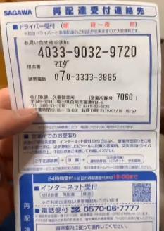 Cách hẹn lại lịch giao hàng Sagawa