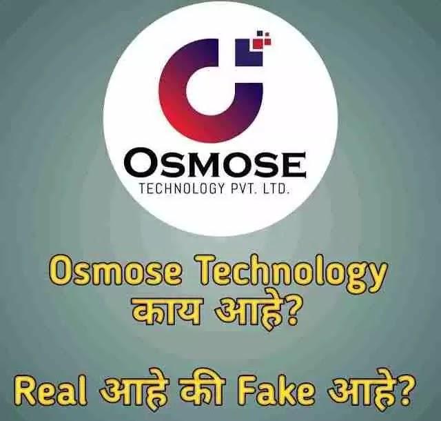 Osmose Technology काय आहे? Osmose Technology Real आहे की Fake आहे?