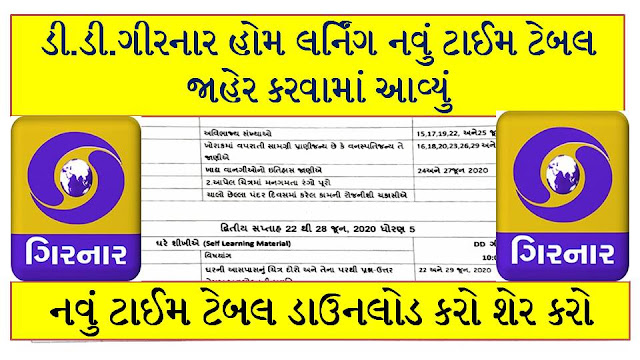 Home Learning Std 3 To 8 DD Girnar Gujarat Online Education New Time Table 2020
