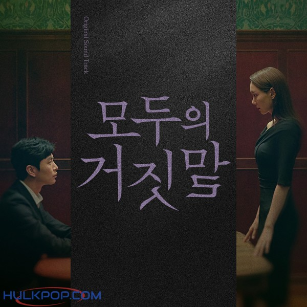 Various Artists – The Lies Within OST