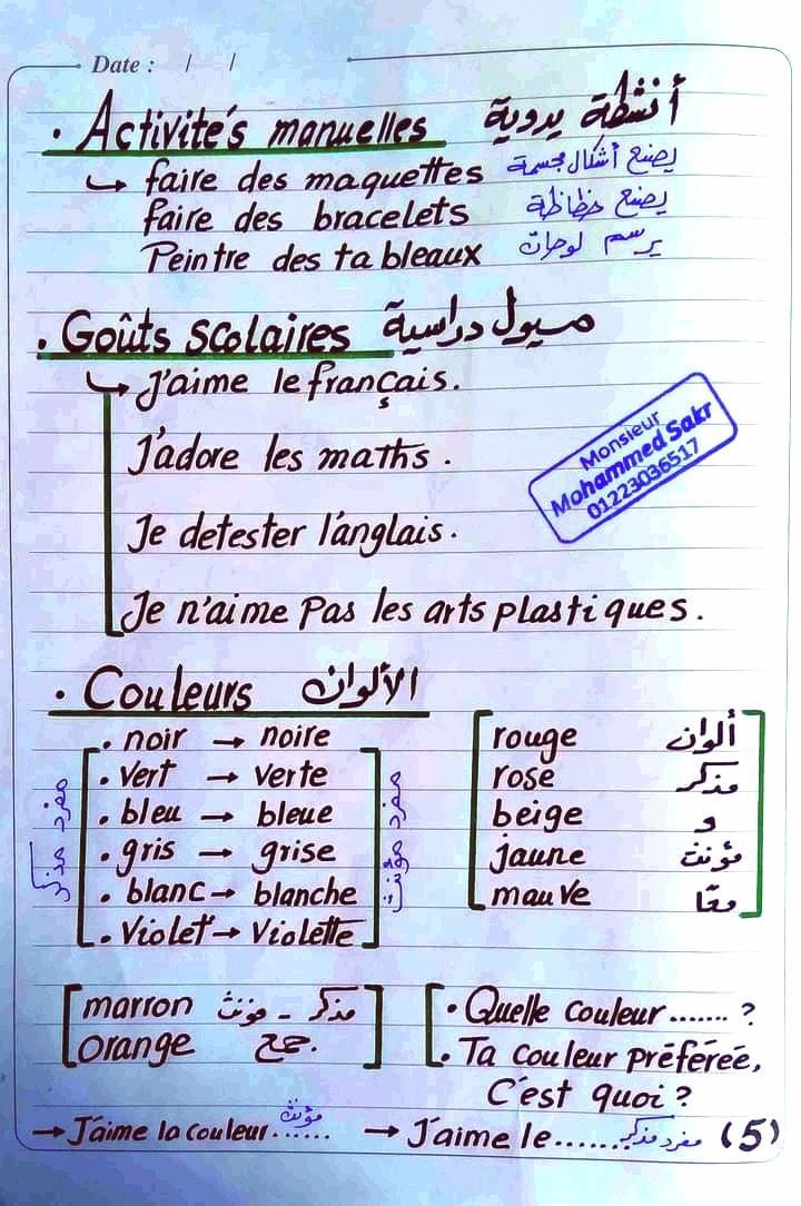 المراجعة النهائية في اللغة الفرنسية للصف الأول الثانوي مسيو محمد رمضان صقر 5