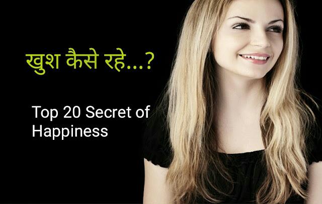 Khush Kaise Rahe, Khush Rahne ke Tarike,how to become happy in life, secrets of happiness