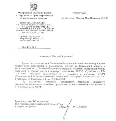 Роспотребнадзор по Костромской области