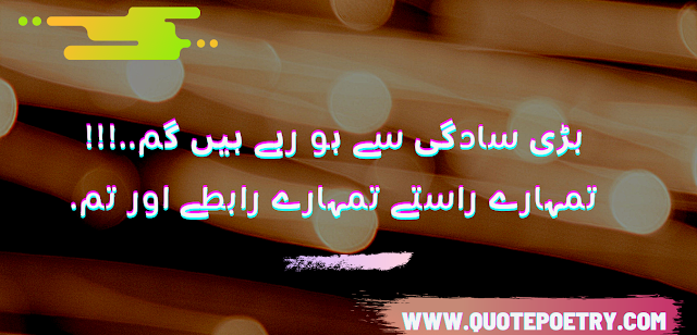 Bewafa Poetry In Urdu two lines