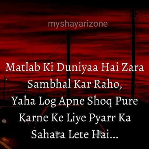 Matlabi Duniya | Sensitive Love Shayari Lines