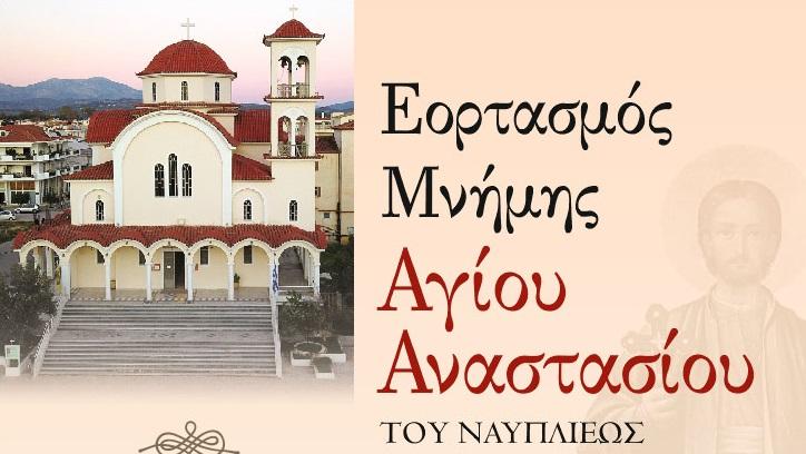 Εορτασμός της μνήμης του Αγίου Αναστασίου του Ναυπλιέως