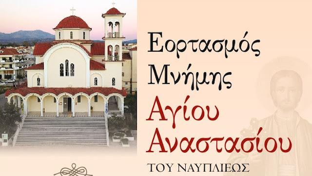Το Ναύπλιο γιορτάζει τον Πολιούχο του Άγιο Αναστάσιο