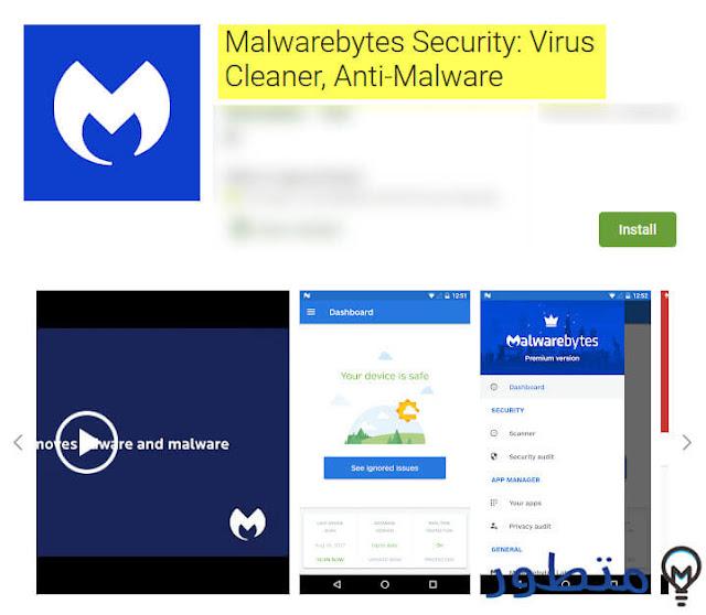 تطبيق حماية الموبايل من الفيروسات اندوريد