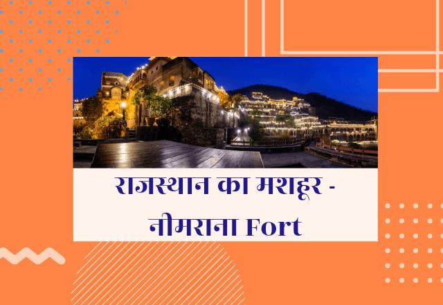 Neemrana fort palace in Rajasthan in Hindi