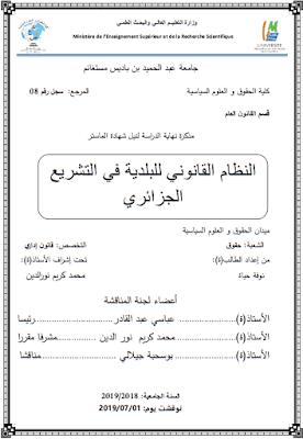 مذكرة ماستر: النظام القانوني للبلدية في التشريع الجزائري PDF