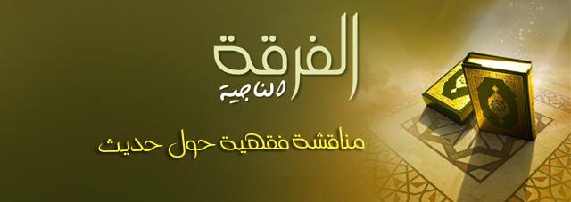 Apakah karakteristik Golongan Al Firqah An Najiyah