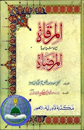 المرقاة مع الحاشیة الجديدة  المرضاة Al Miraqt Ma Al Hashiya Atul Jadeeda Tul Marzat