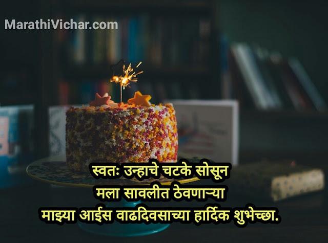 happy birthday mom status in marathi
