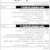 Pakistan Telecommunication Authority (PTA) Islamabad Jobs