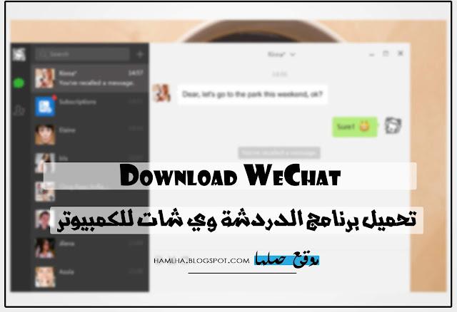 تحميل برنامج وي شات Download WeChat - موقع حملها