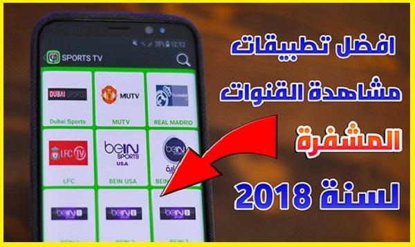 أخيرا التطبيق الجديد لمشاهدة القنوات العربية و الأجنبية وحتى المشفرة على هاتفك الاندرويد بدون تقطعات