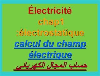 calcul du champ électrique